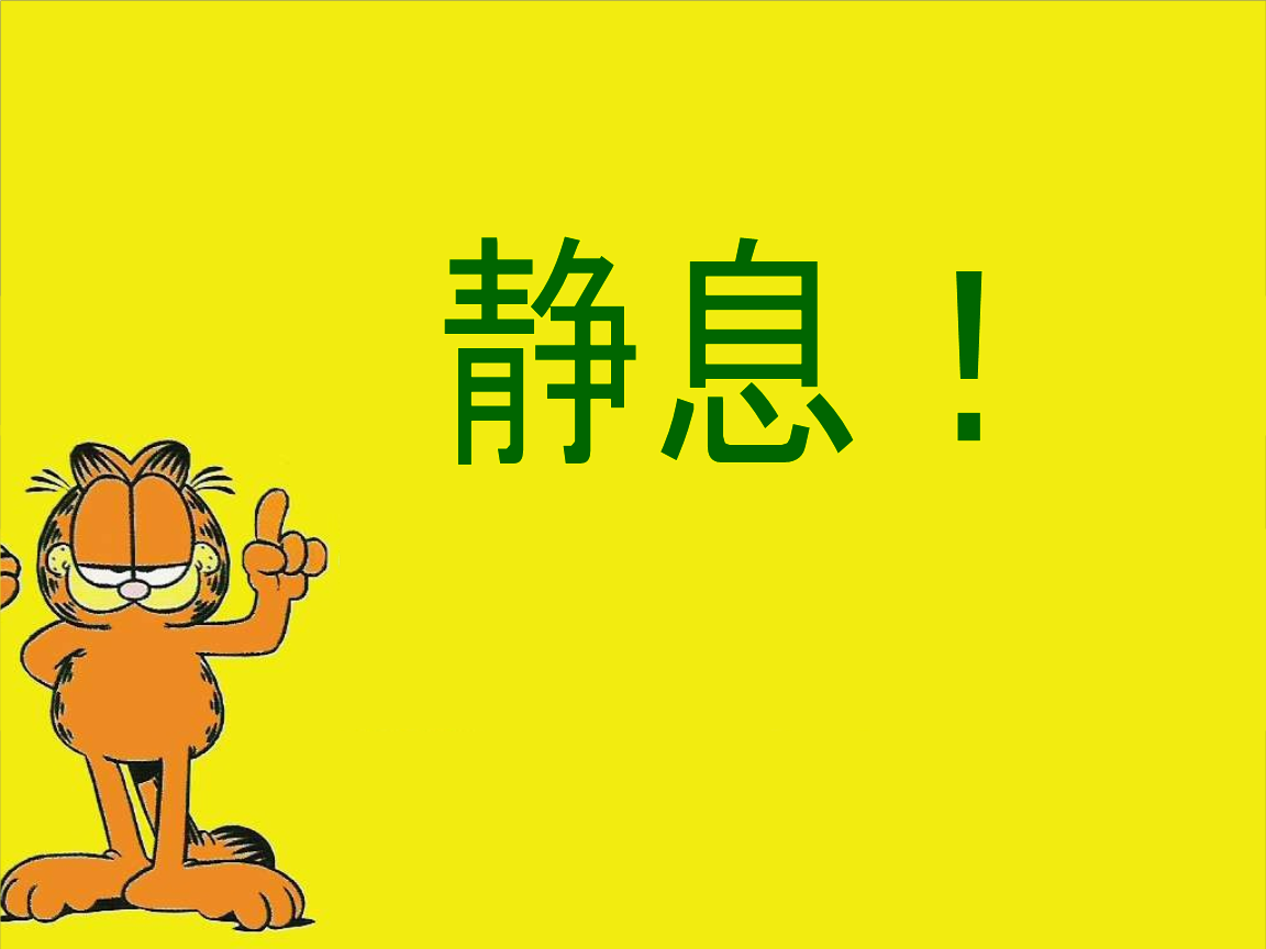 卡通明星总动 课件.ppt