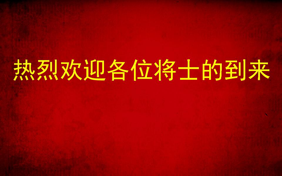 开门红启动会(最终版)概要.ppt图片