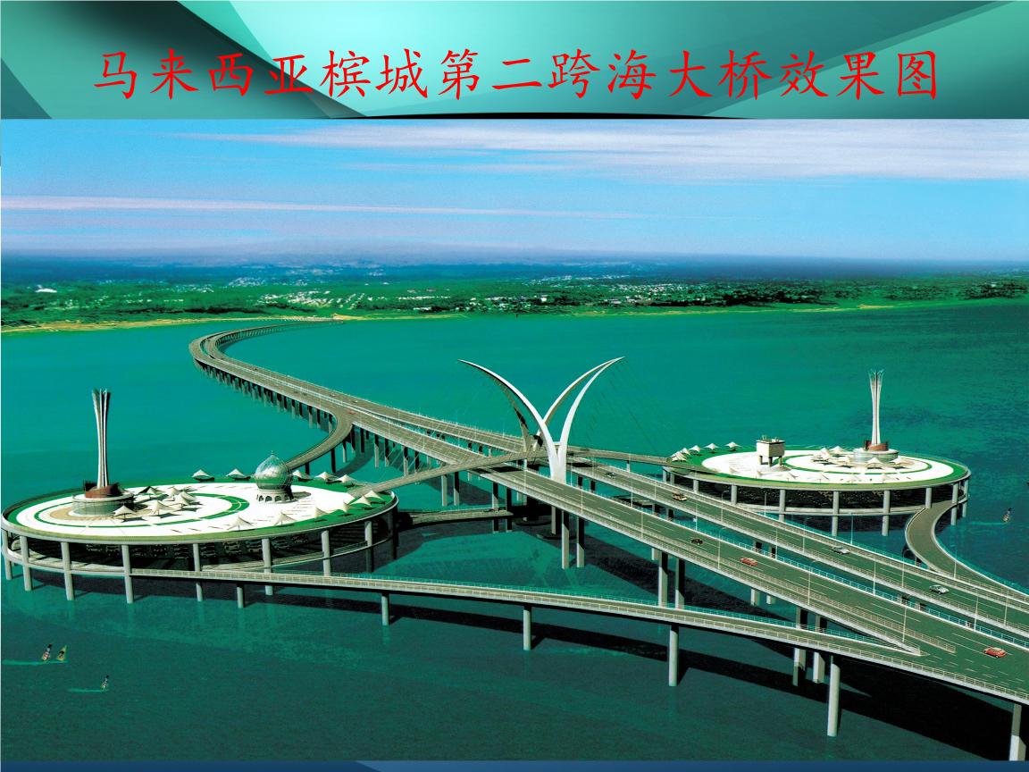 马来西亚槟城第二跨海大桥效果图.ppt