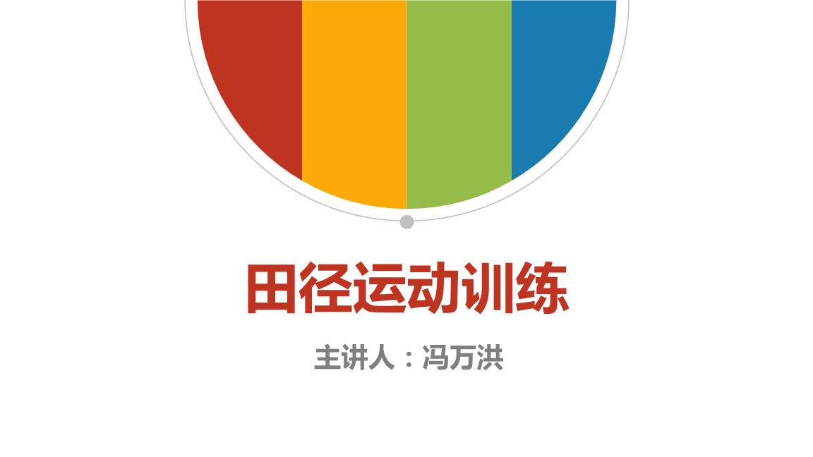 最新冯万洪运动训练.ppt