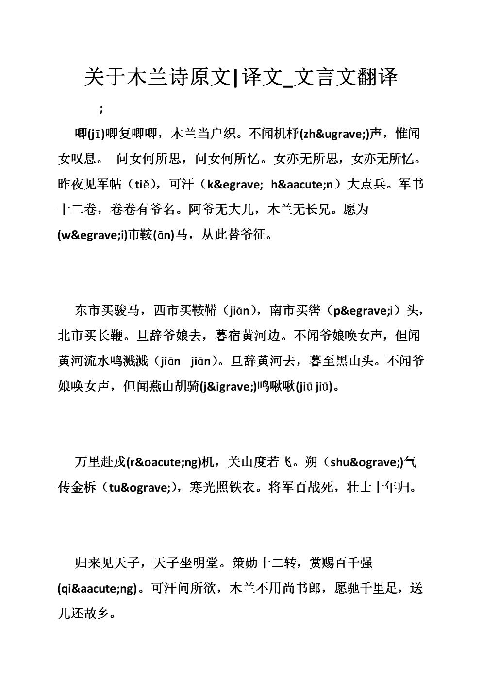 关于木兰诗原文-译文_文言文翻译.doc