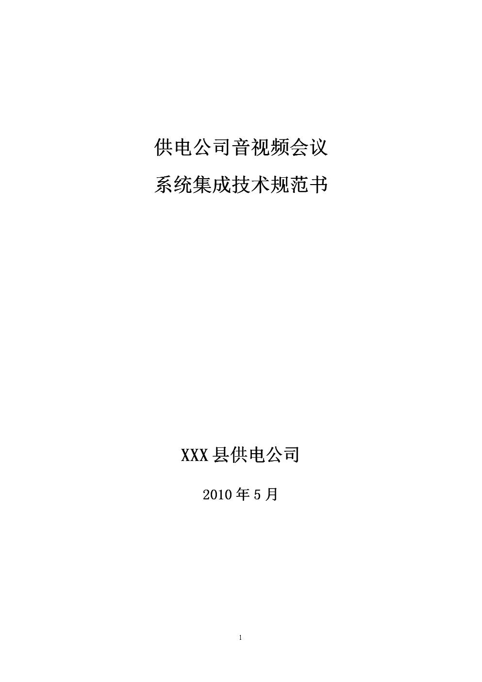 v视频音视频议系统集成技术规范书(新1).do视频酒吧十堰图片