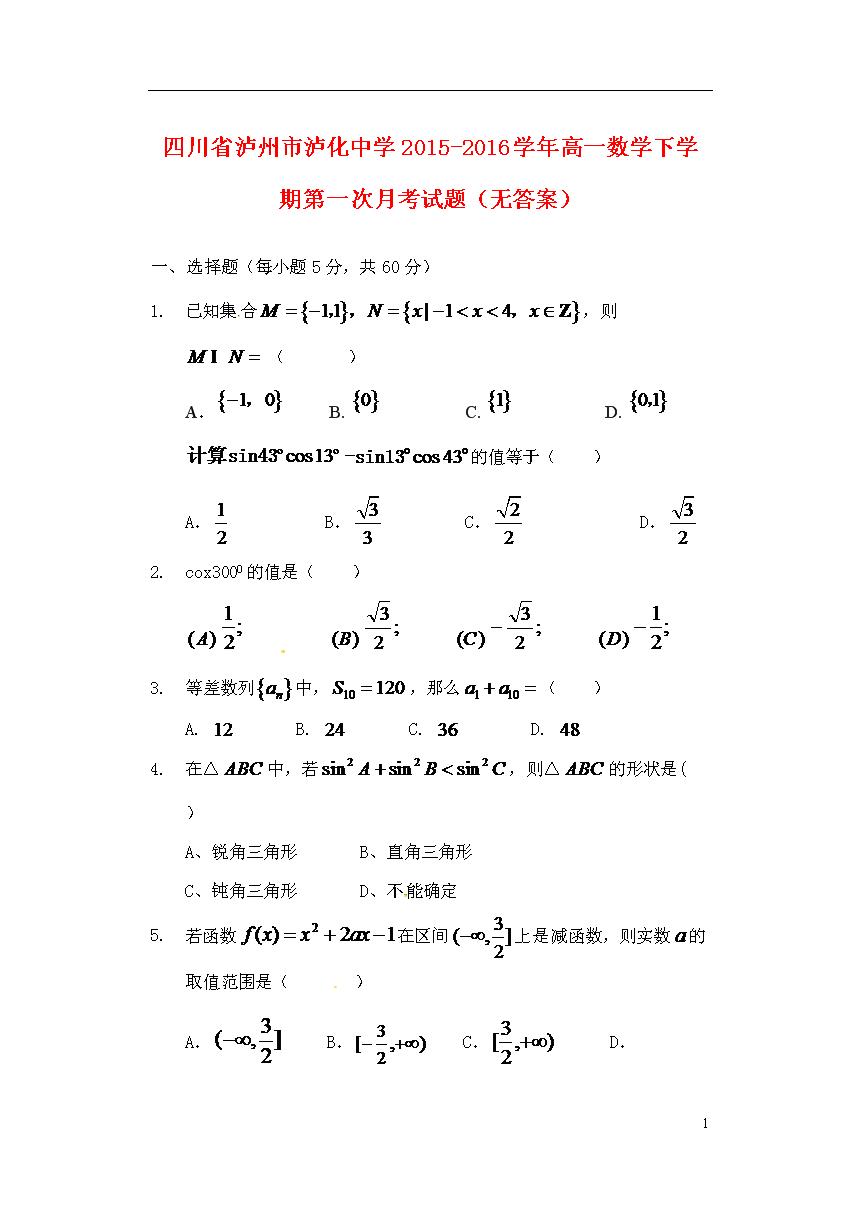 四川省泸州市泸化学年2015-2016数学中学分数高中茂名市录取高一图片