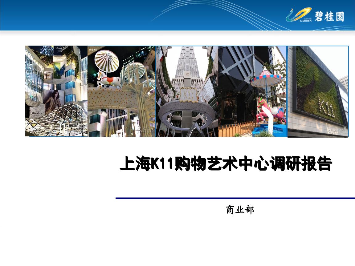 上海k商业调研报告重点解读.ppt
