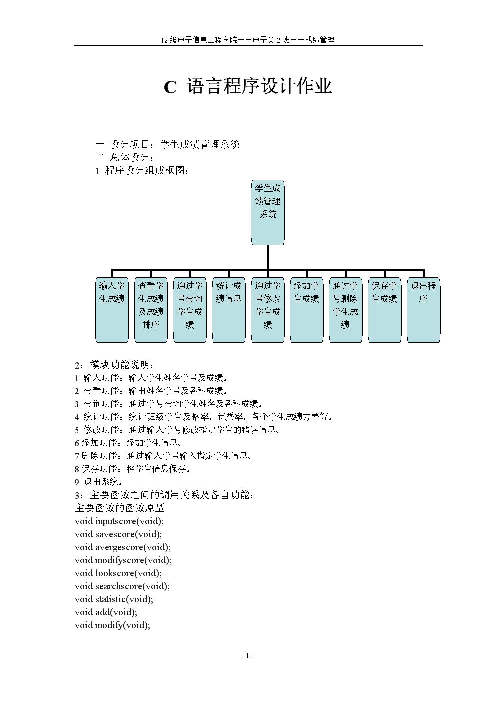 c成绩作文学生管理系统(含源代码)v成绩.doc家庭教育语言小学图片