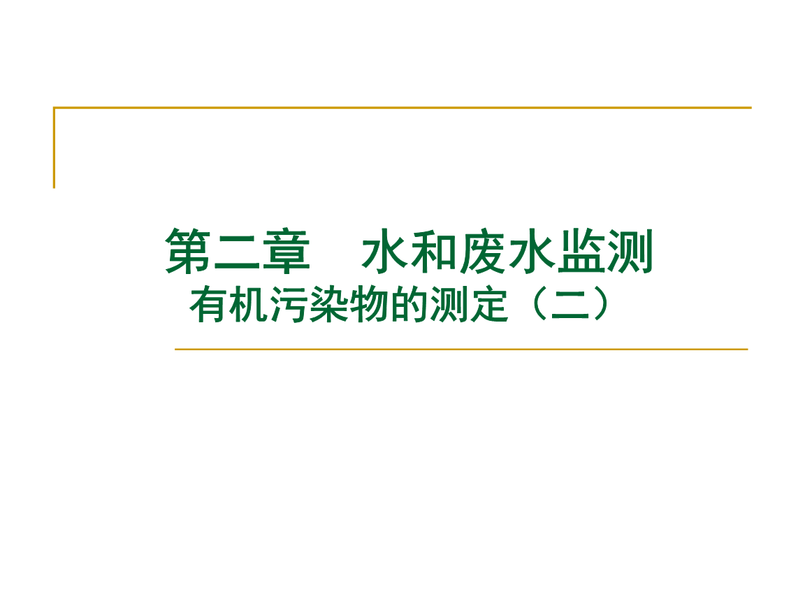 环境监测有机物测定二重点分析.ppt刘晶乡下人家教学设计图片