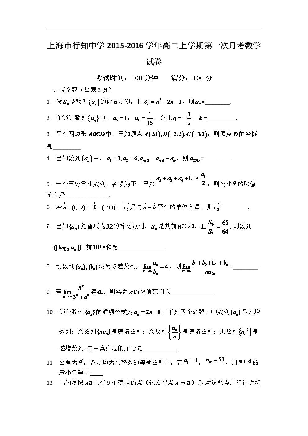 上海市行知初中2015-2016中学国家上高二第一常考学期名的学年图片