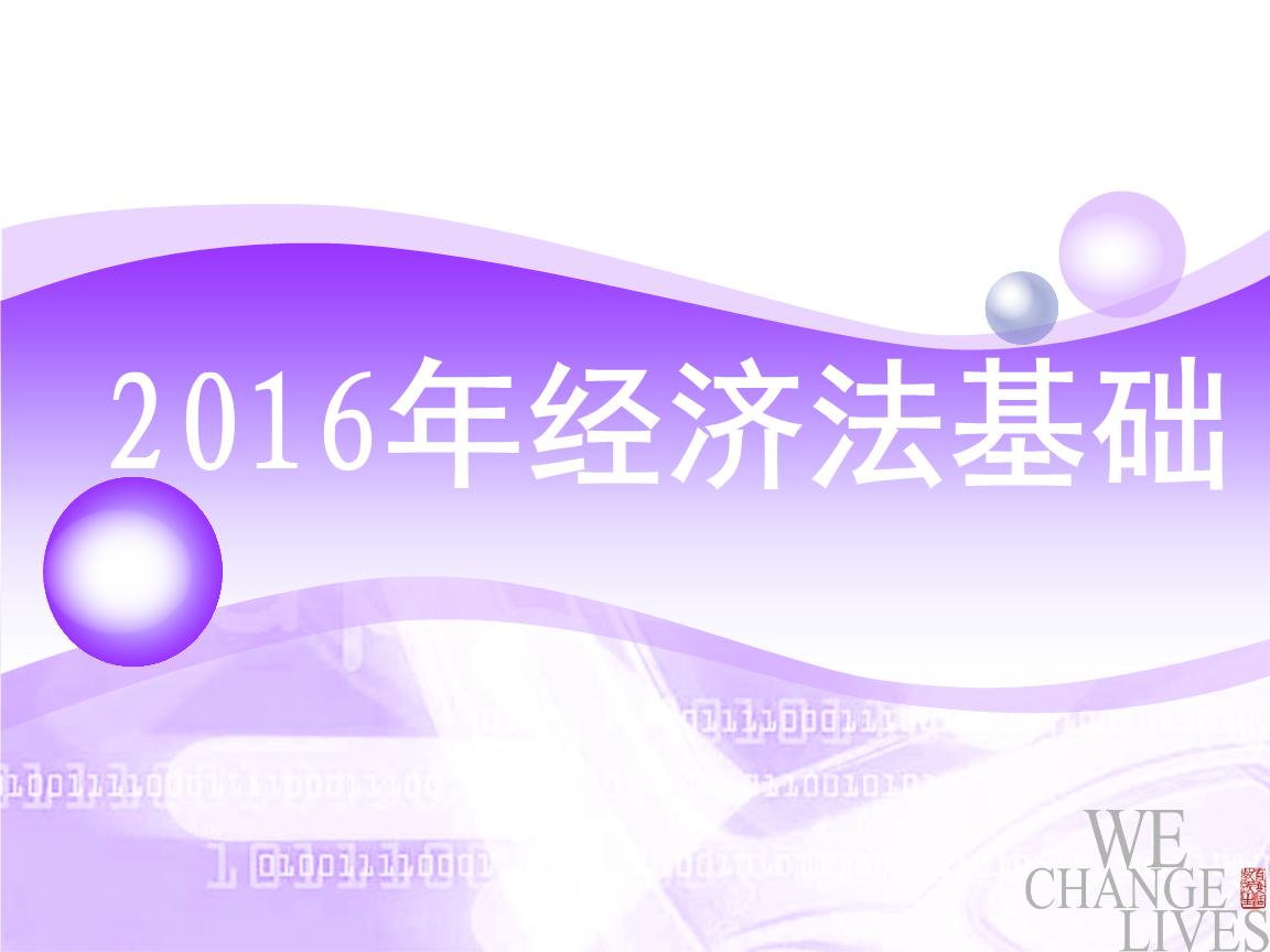 2016 经济法基础 第一章总论.ppt