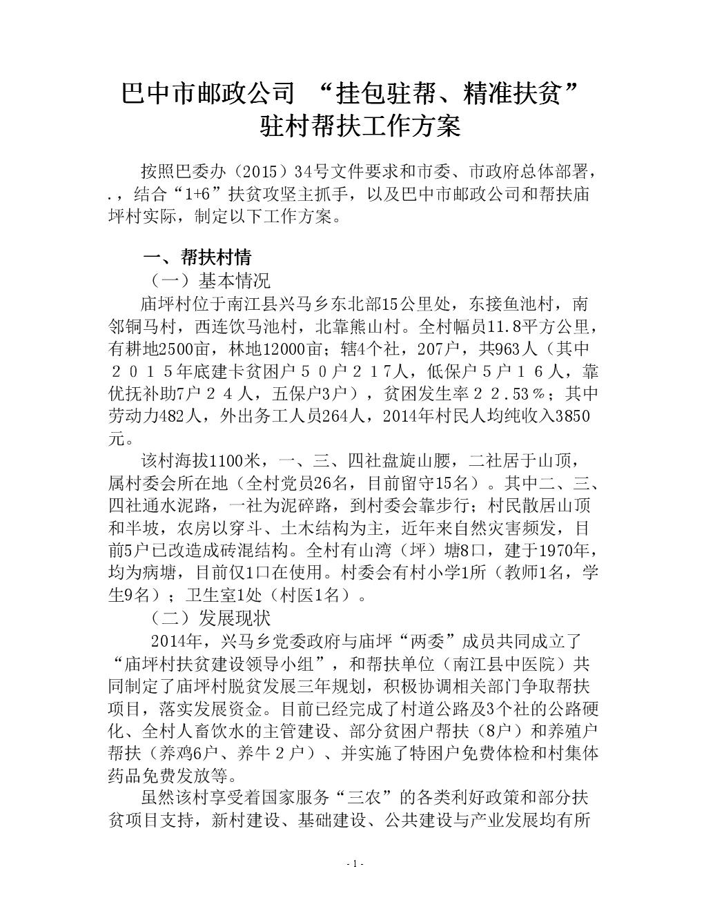 巴中市邮政公司精准扶贫工作方案.doc免费全文
