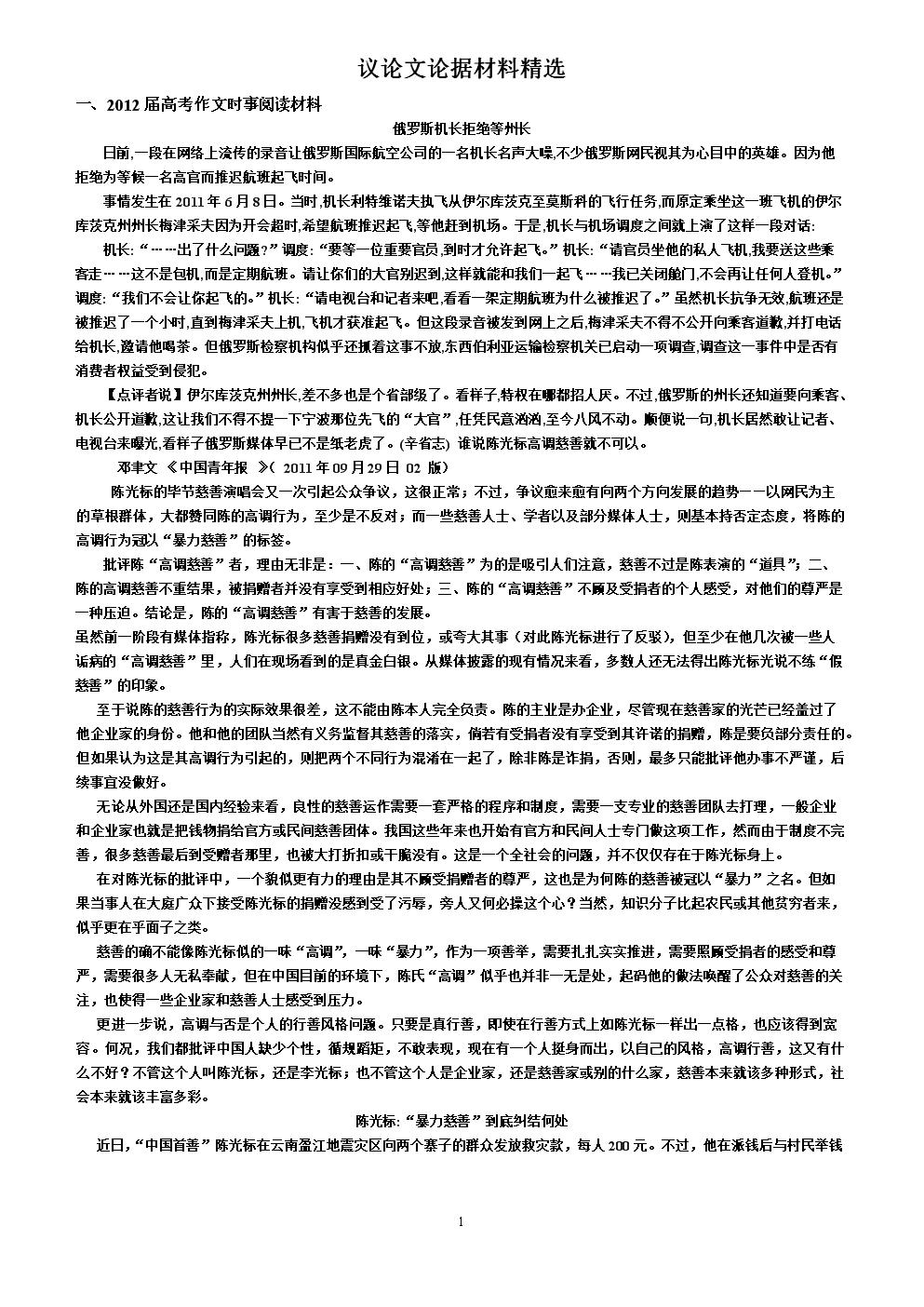 2012高考语文议论文论据材料精选.doc