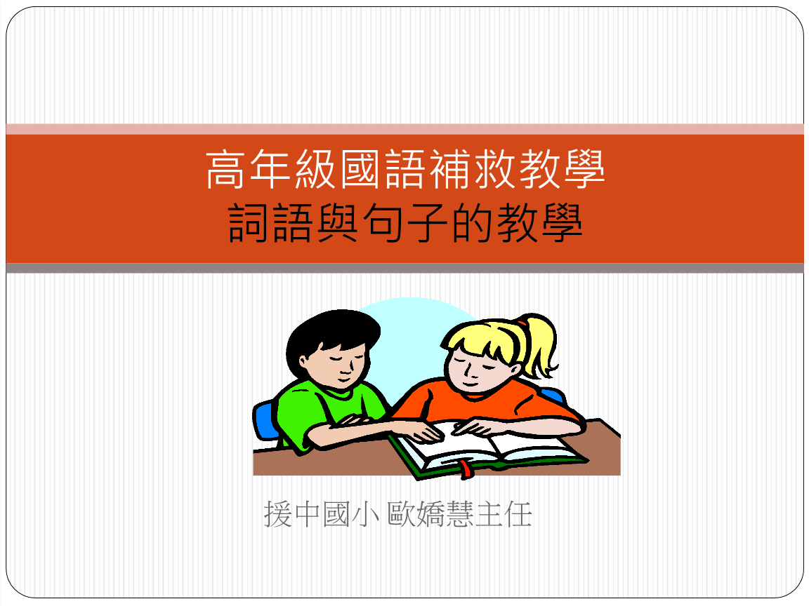 高年级国语补救教学词语与句子的教学.ppt