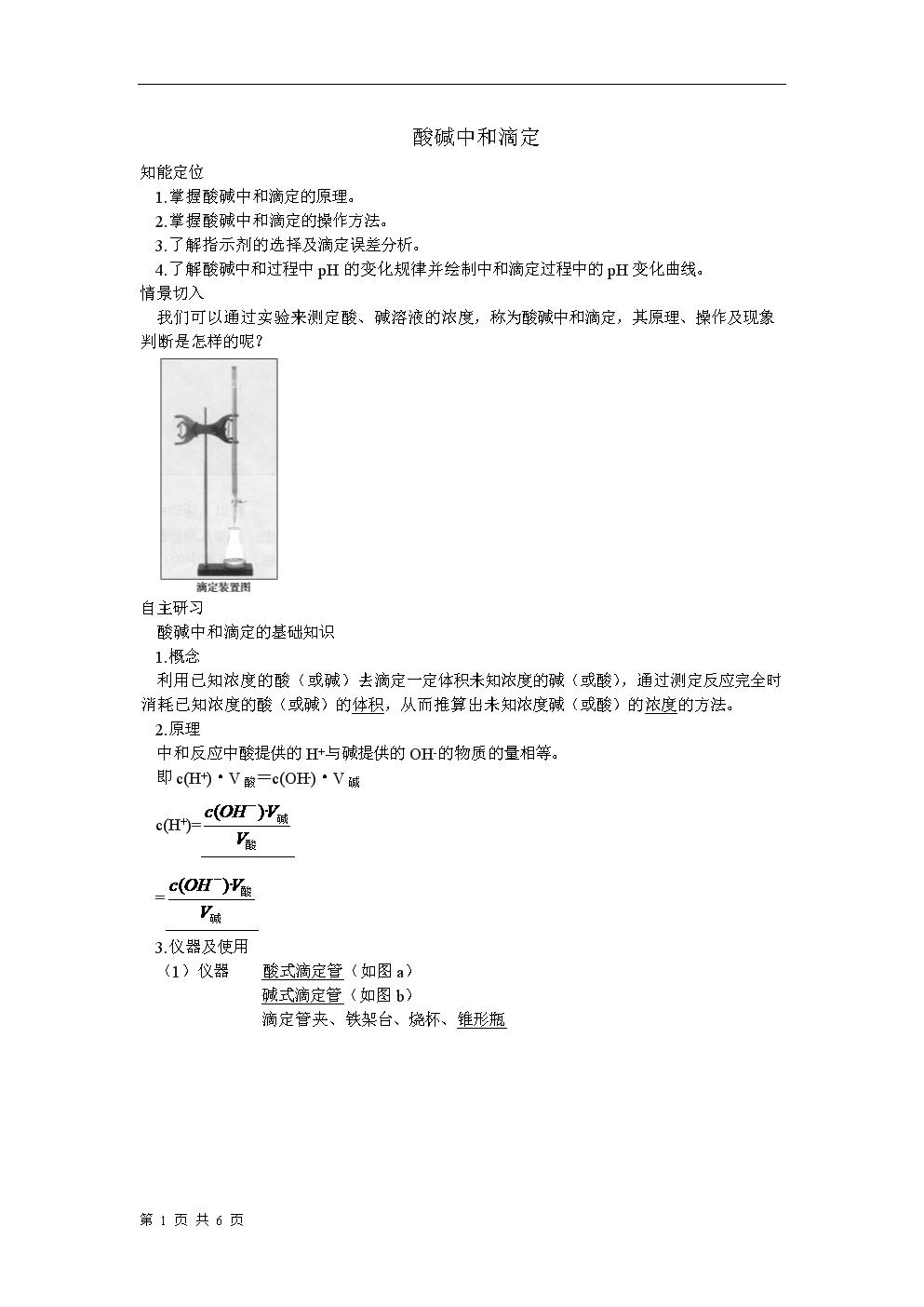 酸碱中和滴定导学案介绍.docthorx6.1操作说明图片