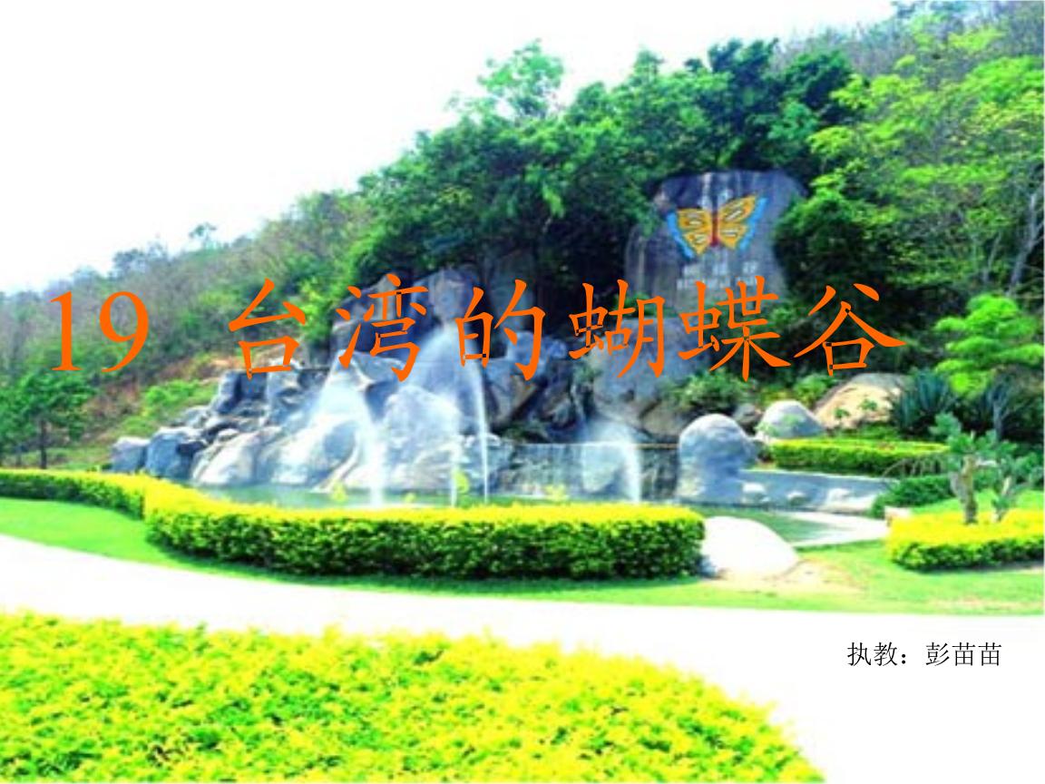 台湾的蝴蝶谷课件第二课时公开课件.ppt