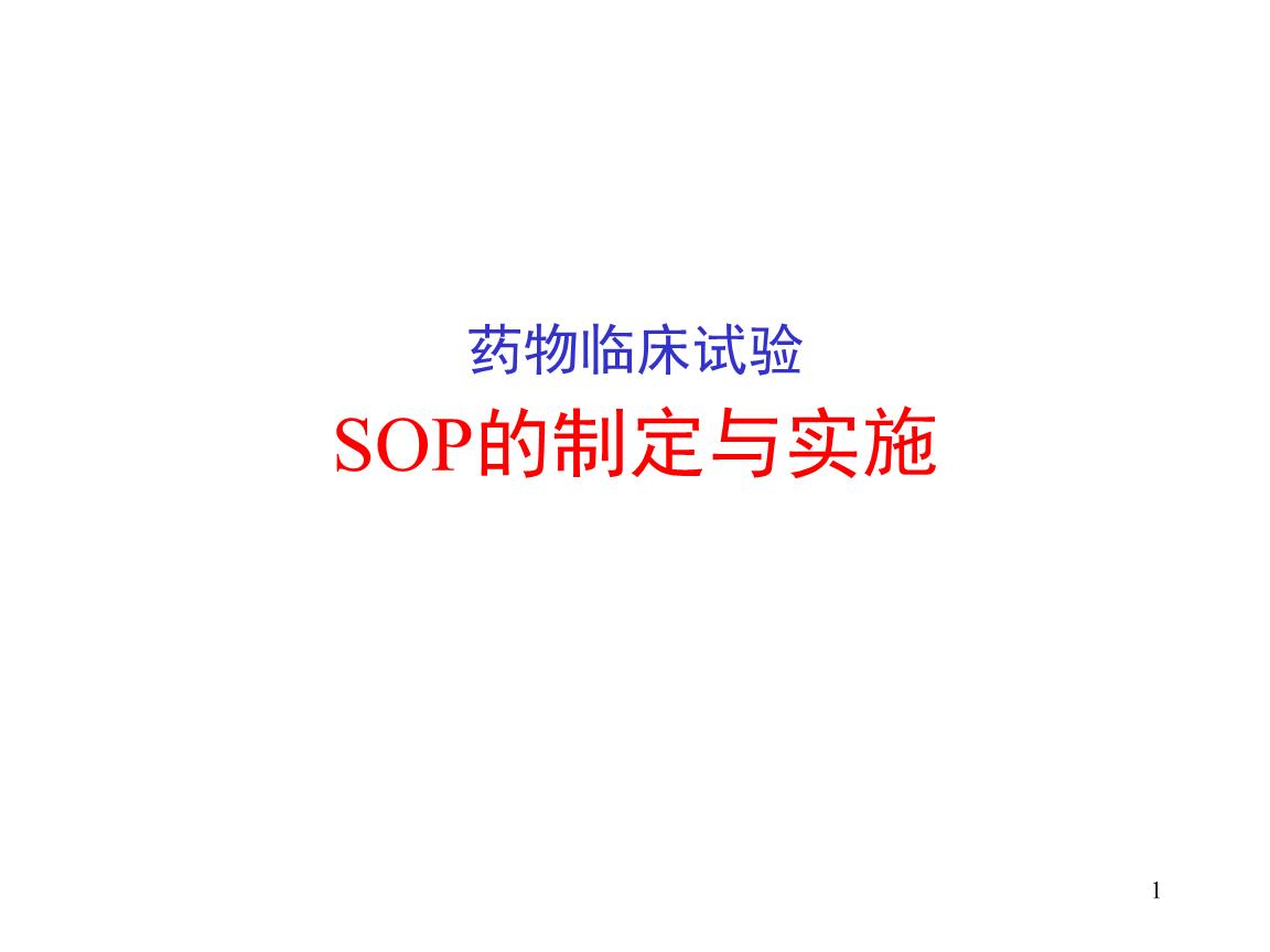 临床试验机构 工作制度,设计规范与sop文稿.ppt