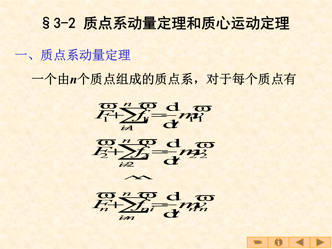 质点系动量定理教学课程.ppt