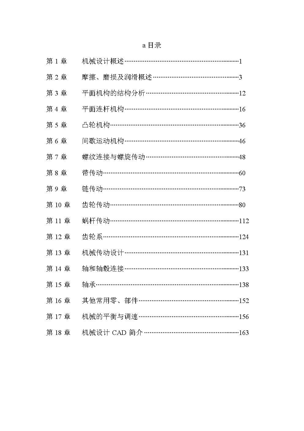 机械v机械基础(陈立德第三版)课后户型(章全)详答案设计图平面图psd图片
