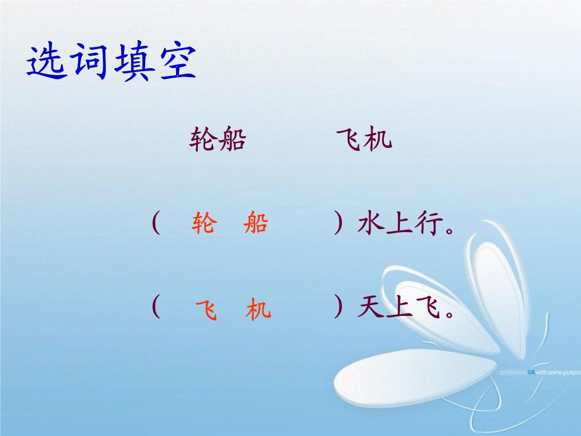 2014大练兵教学课件《水上飞机》ppt.ppt