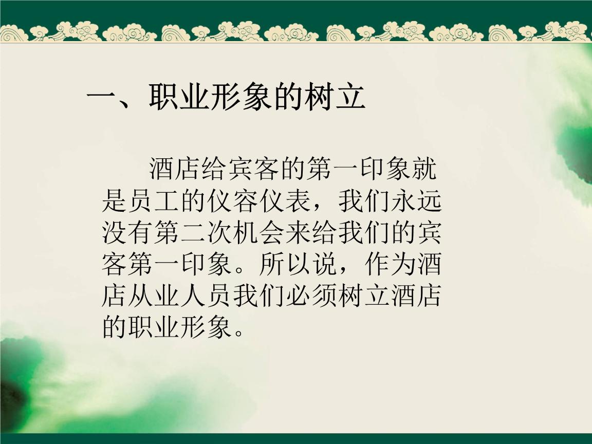 酒店服务员培训仪容仪表培训(页)分析报告.ppt