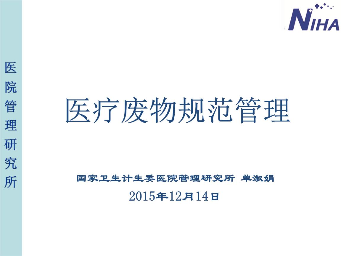 单淑娟医疗废物规范管理课件详解.ppt