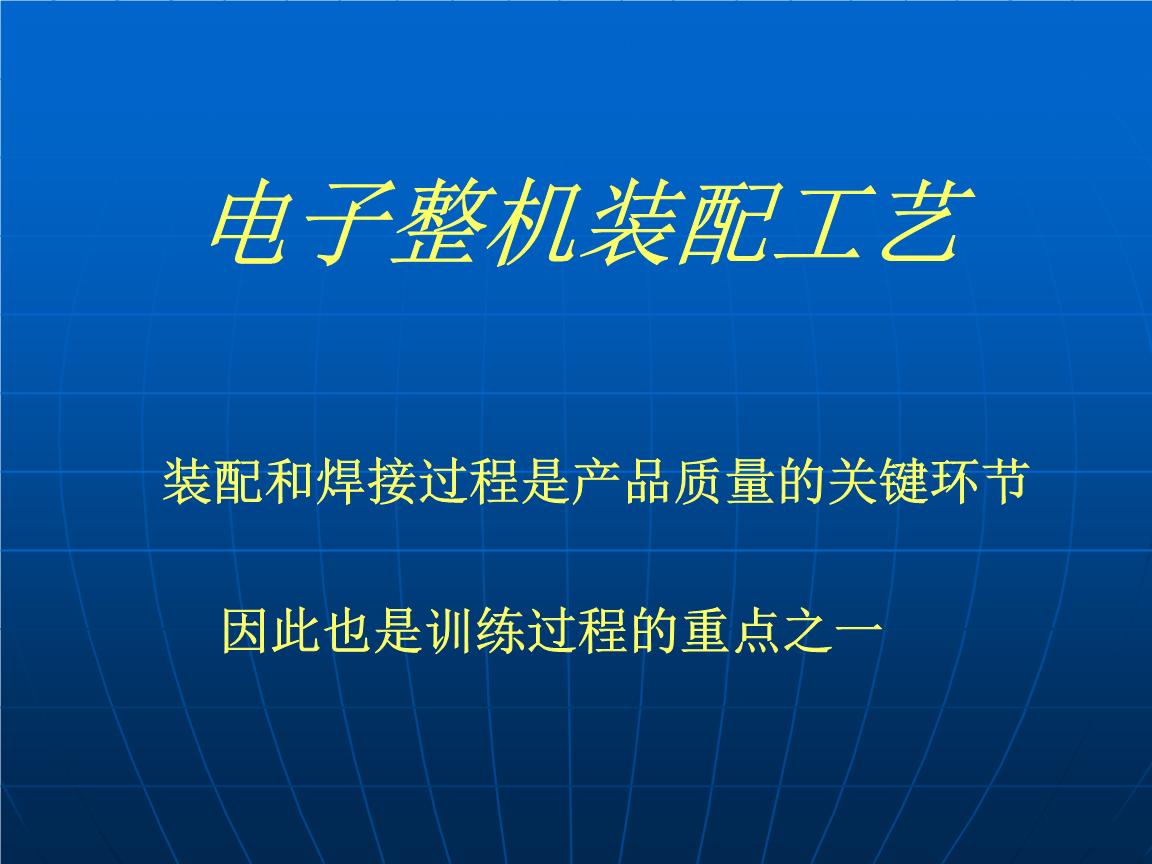 印制电路板的组装印制电路板装配工艺:1.