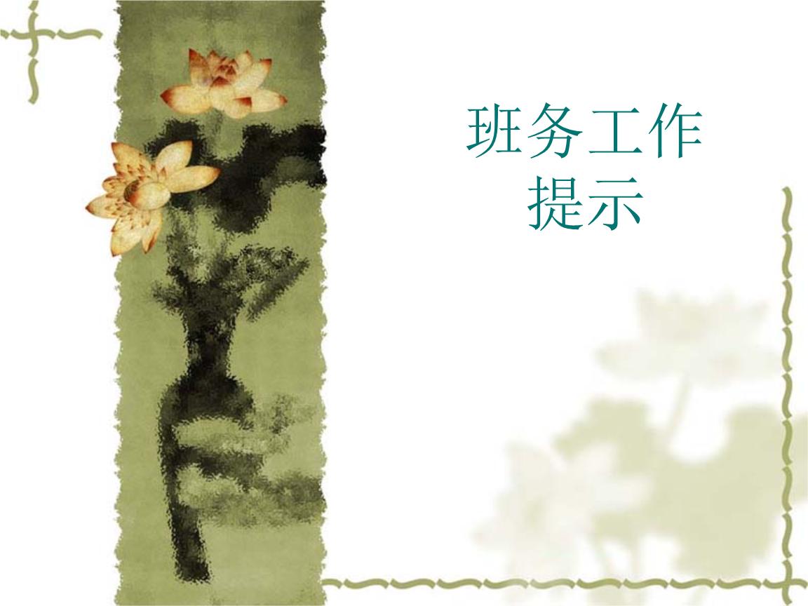 果园风景文档背景设计