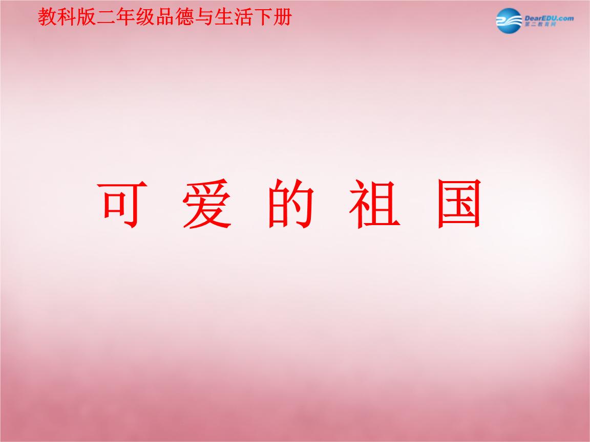 大熊猫           可爱的大熊猫最喜欢吃竹子,在全世界二百多个国家