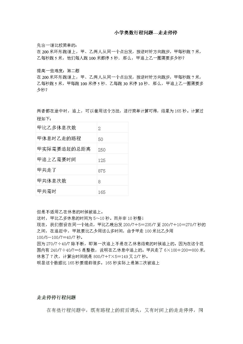 2016问题小学行程奥数(走走停停).doc十八小学房区淮南图片