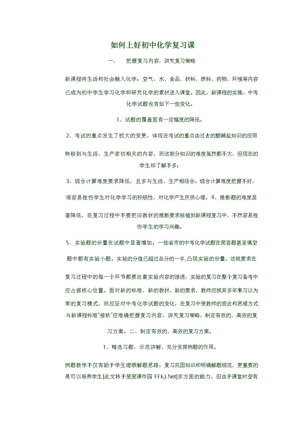 初三广告化学反思详细补课.doc分析教学初中生图片