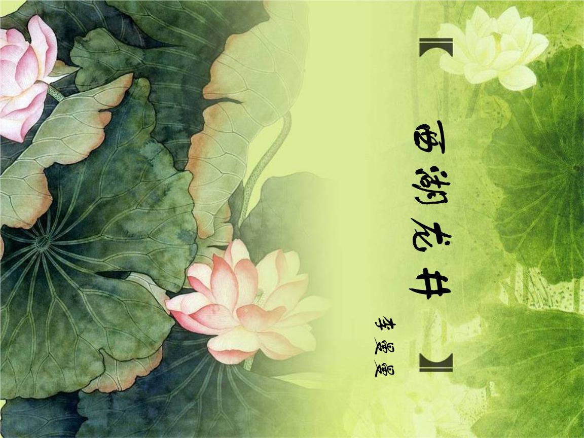 西湖龙井分析.ppt
