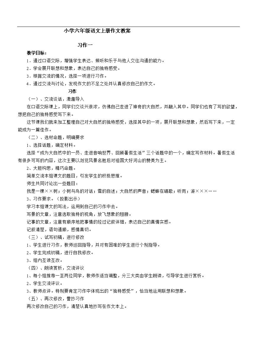 年级六乘法上册小学课件_new语文.doc作文二上册小学年级图片