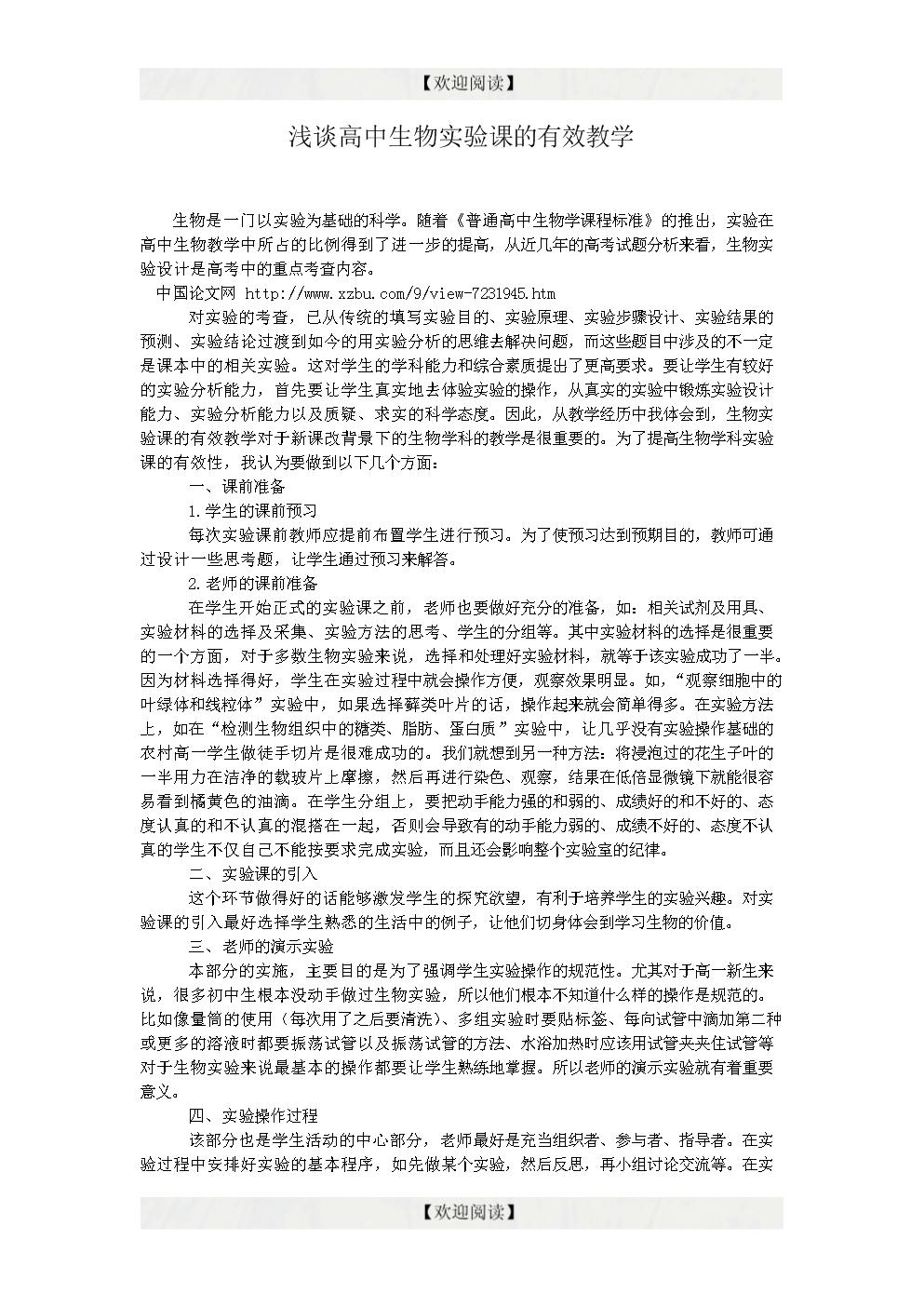 浅谈教学生物实验课的有效高中.doc大余县赣州市高中图片