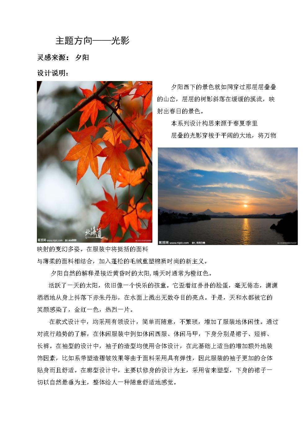 影——创意女装设计说明书 毕业设计论文.doc