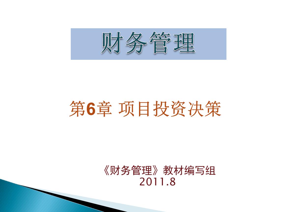 第6章项目投资决策技术报告.ppt
