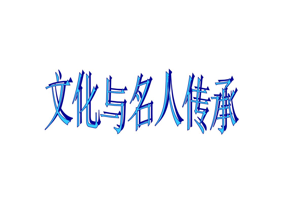 文化与名人传承(课件).ppt