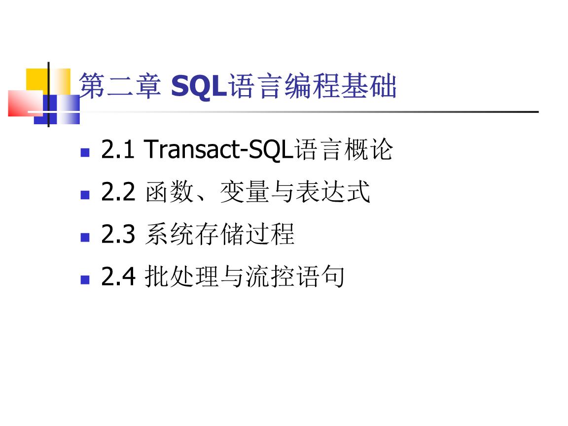 sql语言编程基础课件.ppt免费全文阅读