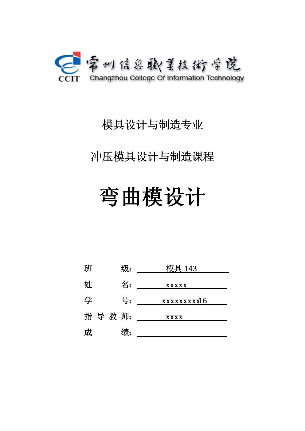 冲压模具制造与设计课程-L形弯曲件设计说明书ui配置设计师电脑用什么图片