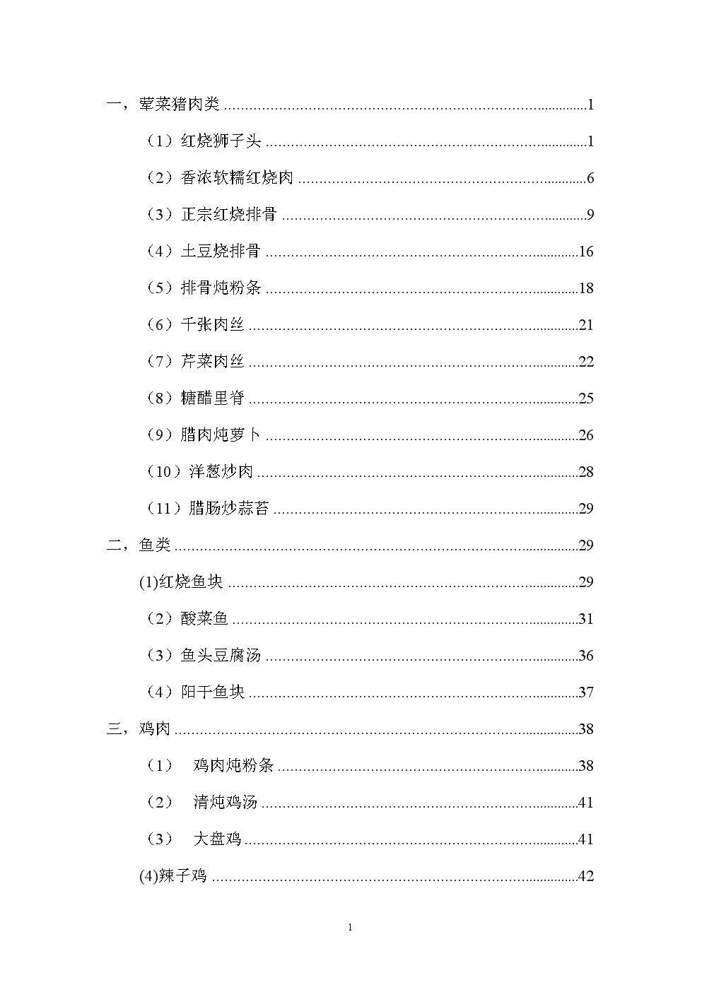 各种菜谱自编详解.doc菜谱商务多国晚宴图片
