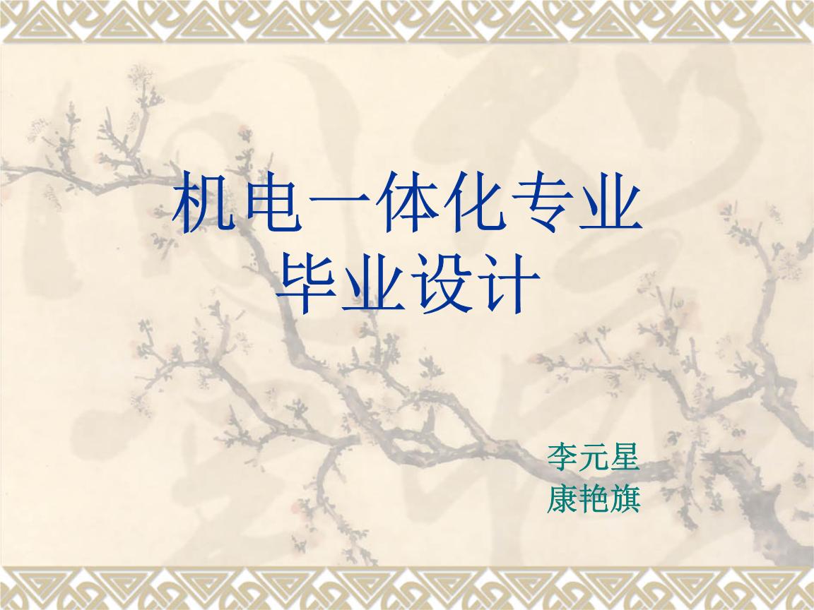 自学考试毕业设计说明书(宋体5号);正文(宋体小4号); 封皮(淡蓝色);按
