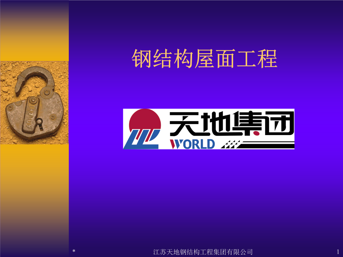 钢结构屋面工程培训教材技术报告.ppt