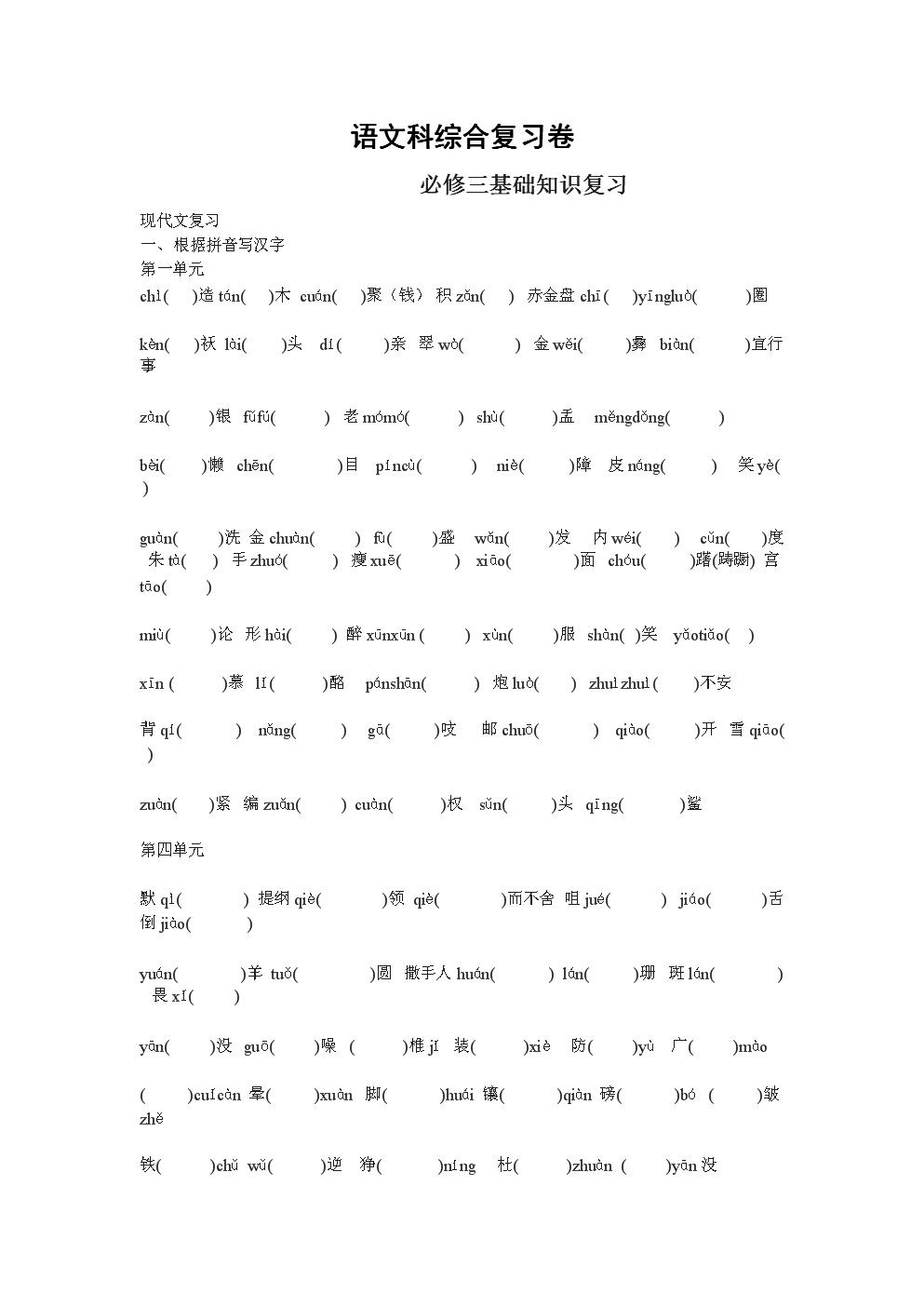 语文切线v语文3基础知识复习题.doc高中高中安溪2017图片
