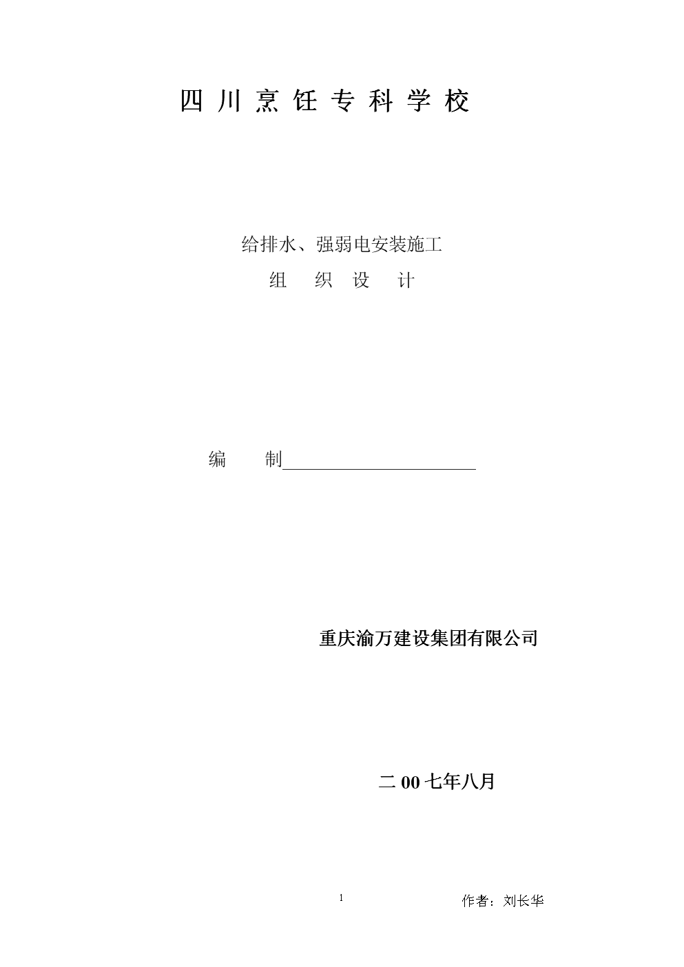 论文v论文组织设计刺绣_new讲解.doc学校与包装设计方案图片