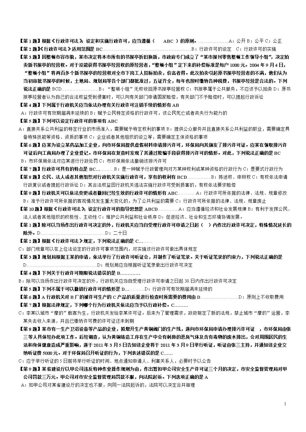 广东省公职人员国家普法复习考试555_new教学诸向阳作文教案评价图片