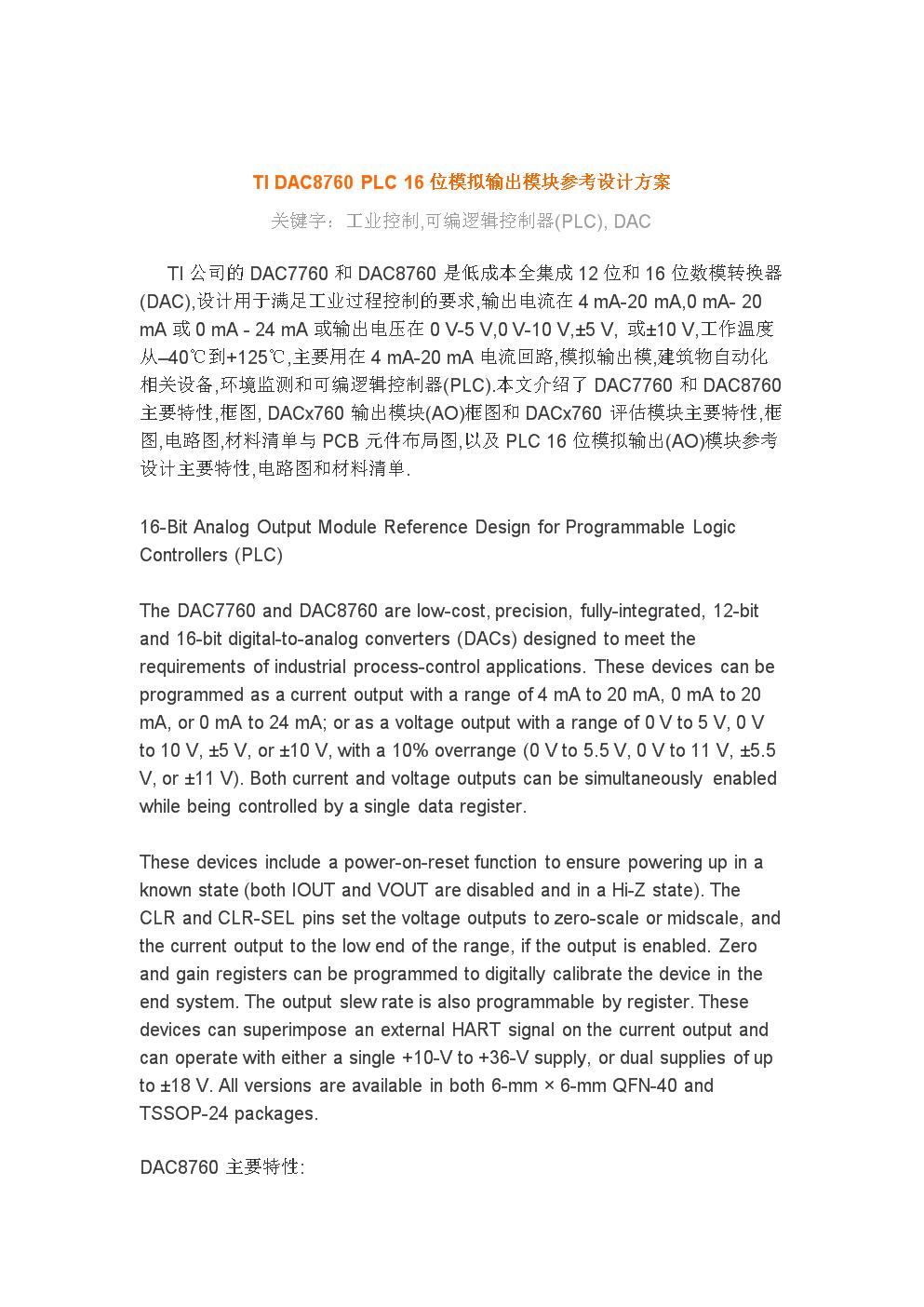 tidac8760plc16位模拟输出模块参考设计方案.docx