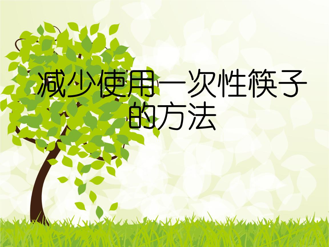 减少使用一次性筷子的方法.ppt