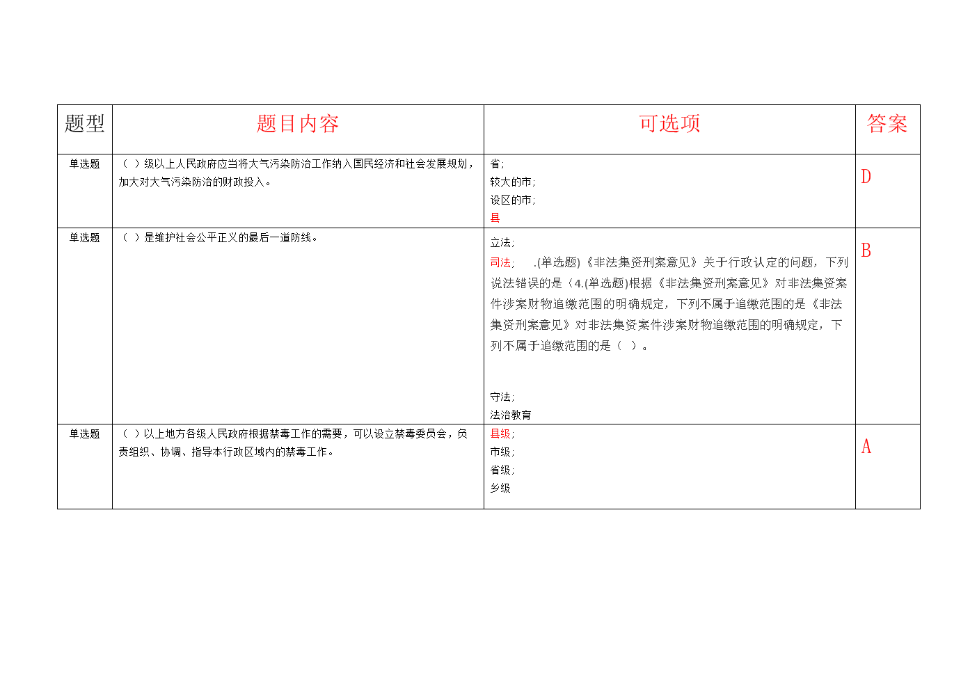 湖南普法考试题库2015(编辑版_new教案分析.永远的歌声课案分析图片