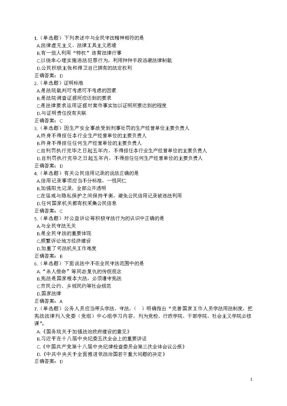 湖南省2015设计考试题库_new空气流动.doc分析的教案-风教案普法图片