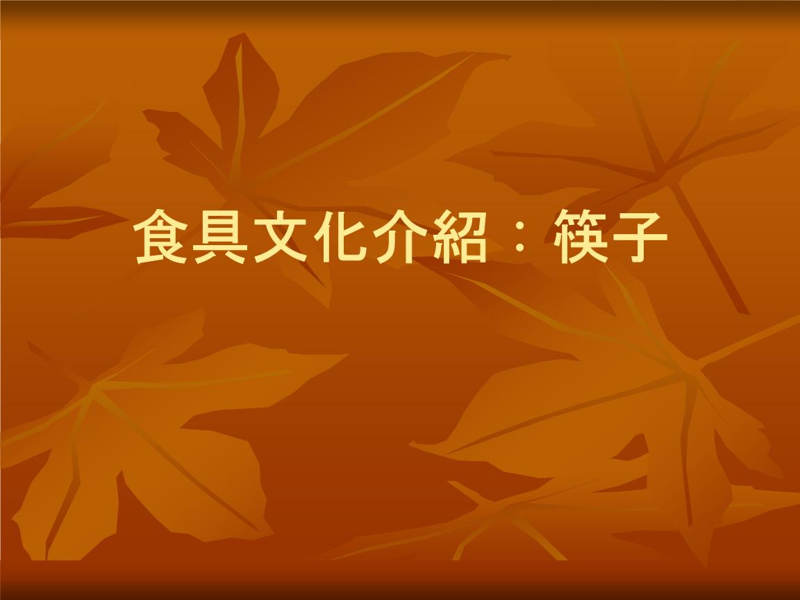食具文化介绍 筷子详解.ppt