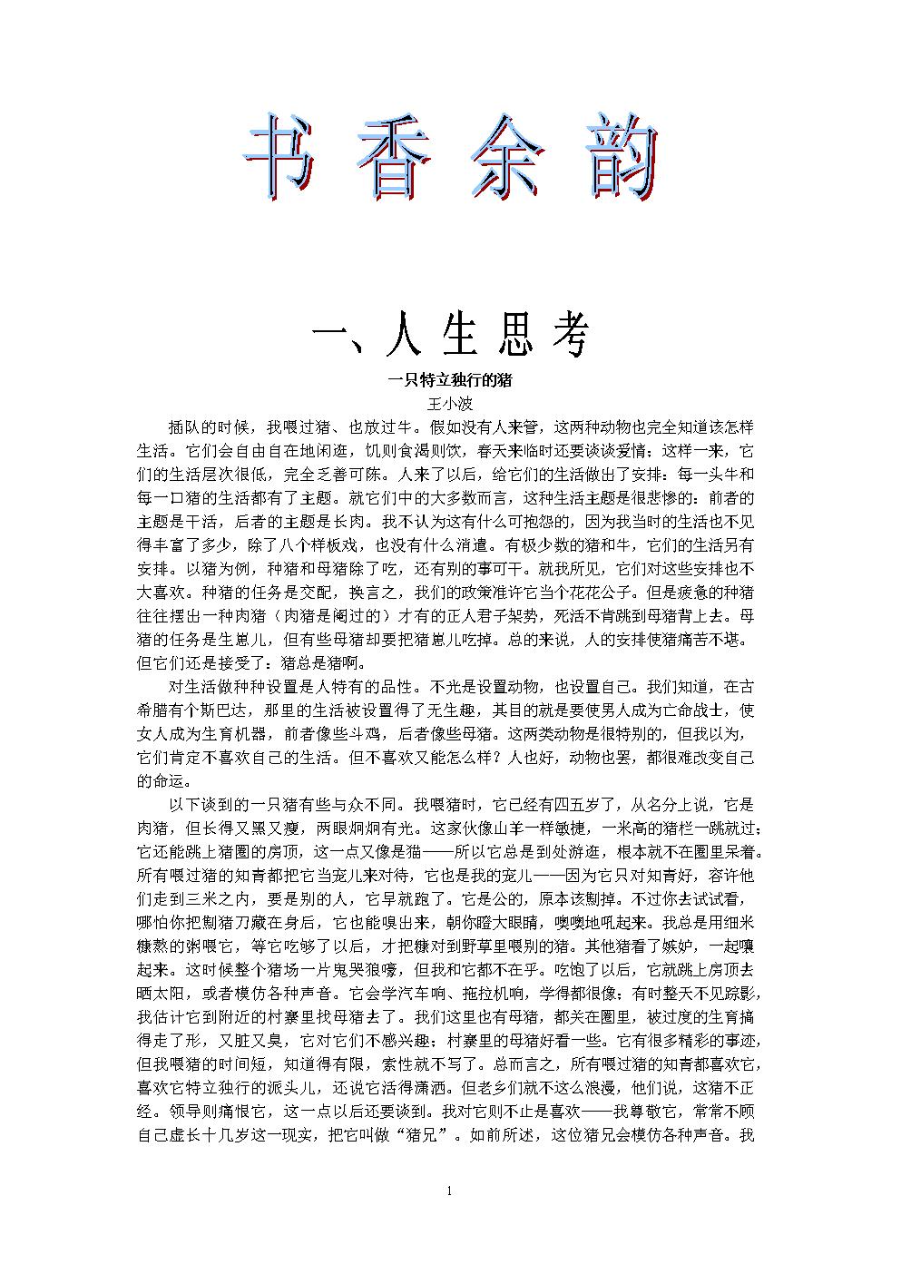 高二语文手抄报.doc图片
