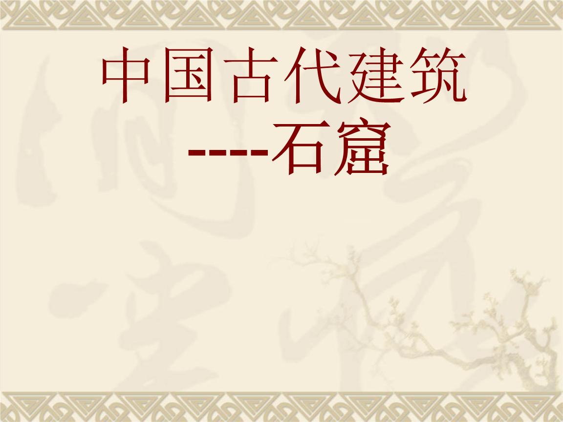 中国古代建筑之石窟篇 武汉轻工大学.ppt