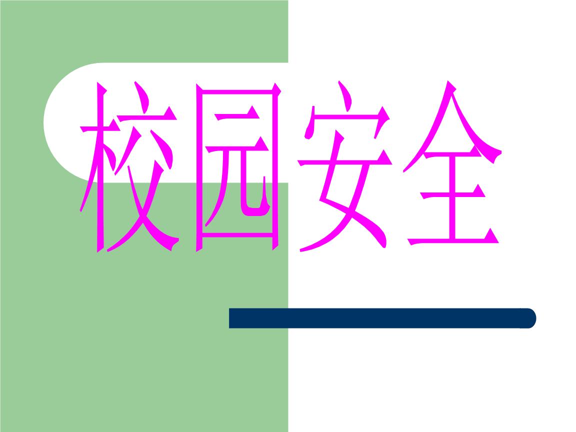 校园安全主题班会(2013秋)要点.ppt